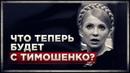 Порошенко устраняет Тимошенко