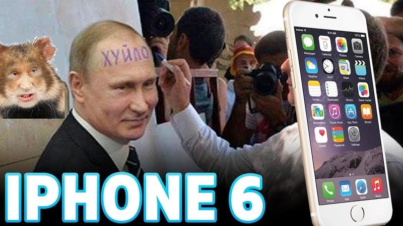 Iphone 6 за Путин Ху@ло