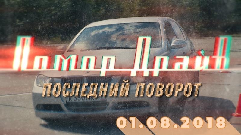 Помор Драйв от 01.08.2018 - Последний поворот