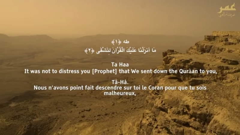 Sura Ta Ha Omar Hisham al Arabi