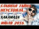 Ирина Хакамада последнее о чем расскажу изменит ситуацию навсегда Хакамада июль 2018