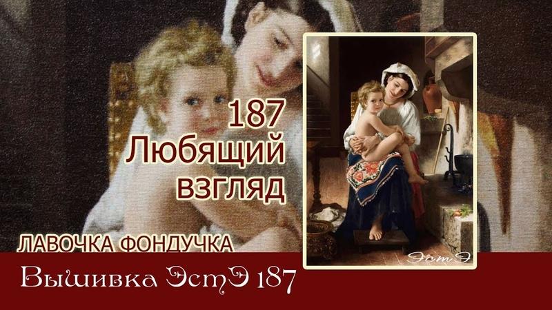 Любуемся процессом вышивки ЭстЭ 187 Любящий взгляд