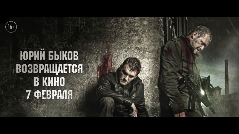 «Завод» трейлер 2019 (RUS)