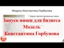 Запуск ниши для бизнеса | Модель Константина Горбунова