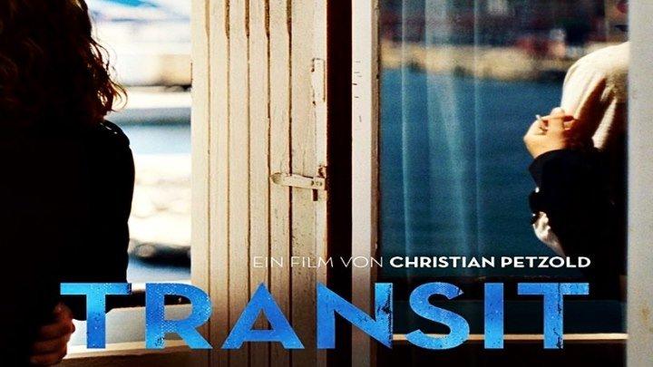 Транзит / Transit (2018) - драма
