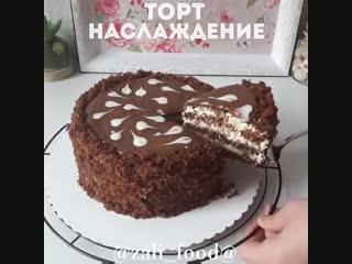 Торт НАСЛАЖДЕНИЕ   Больше рецептов в группе Десертомания