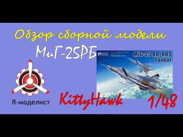 Обзор содержимого коробки сборной масштабной модели фирмы KittyHawk: самолет Mig-25 Rb/rbt Foxbat в 1/48 масштабе. i-modelist.ru/goods/model/aviacija/Kittyhawk/732/52078.html