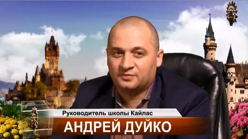 Магические законы жизни ✧ Андрей Дуйко ✧ Вебинар школы Кайлас