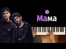 Rauf Faik - Мама ● караоке | PIANO_KARAOKE ● НОТЫ MIDI