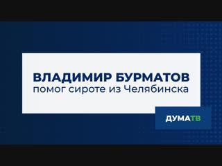Владимир Бурматов помог сироте из Челябинска