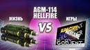 AGM-114 Hellfire   Жизнь VS Игры!