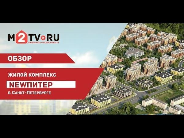 Видеообзор жилого комплекса NewПитер| НьюПитер
