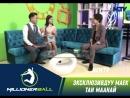 Реалити-шоу Millionerball начинается уже завтра! Вы готовы?