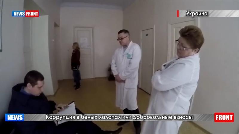 Коррупция в белых халатах или добровольно-принудительные взносы на Украине