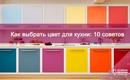 Как выбрать цвет для кухни: 10 советов