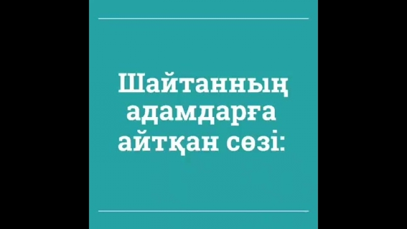 Шайтанның адамға айтқан сөзі - Ерлан Ақатаев.mp4