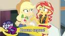 MLP Equestria Girls 1 сезон Constructive Criticism русские субтитры
