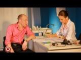 Серж Горелый - Как познакомиться на приеме с девушкой-врачом