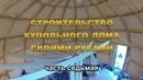 Строительство Купольного дома Добросфера Z8 своими руками. Часть 7. Второй этаж. Стены. Polynor.