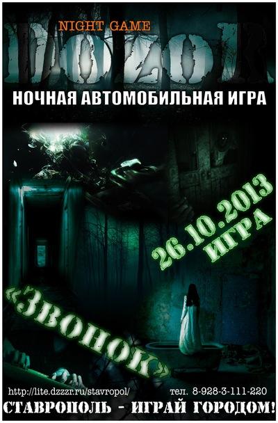 Макс Дозорный, 8 мая , Ставрополь, id182363017