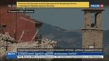 Новости на Россия 24 Полуторогодовалый сын россиянки погиб под завалами в Аматриче