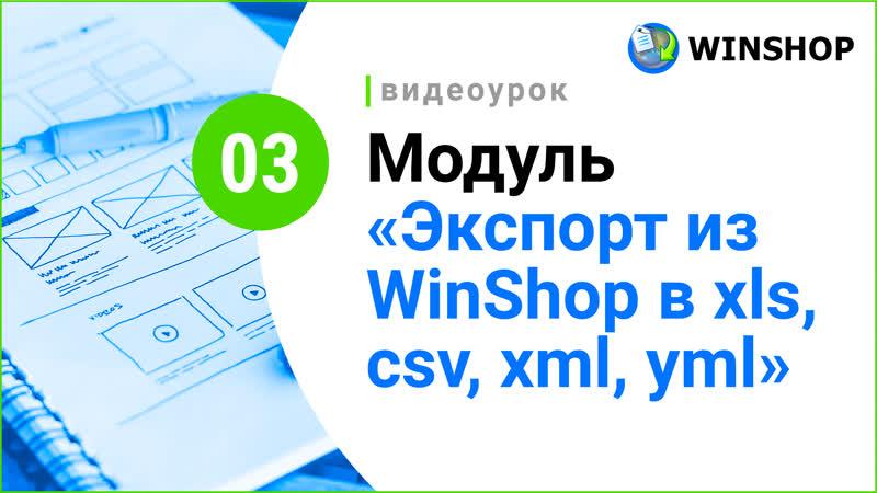 Как настроить и использовать модуль «Экспорт из WinShop в xls, csv, xml, yml»?