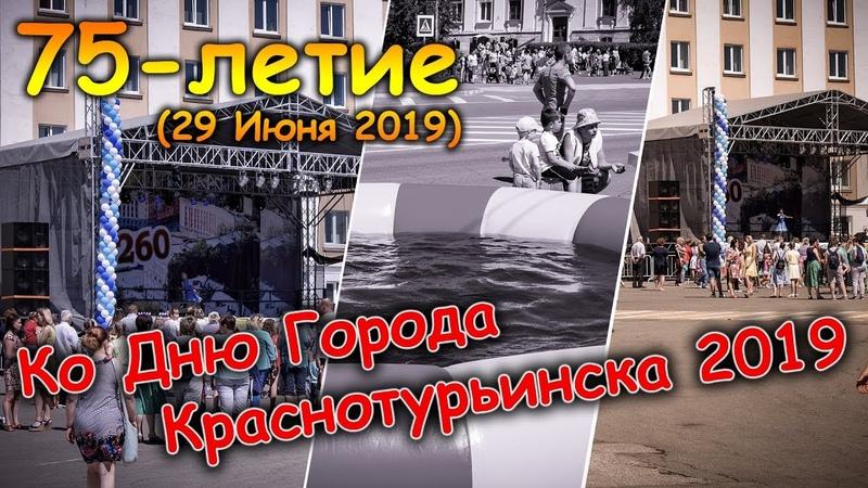 Ко дню города Краснотурьинска 2019 (видео от 30 Июня 2018)