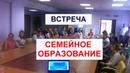 Содружество СЕМЕЙНОЕ ОБРАЗОВАНИЕ Кооперация и родительские инициативы
