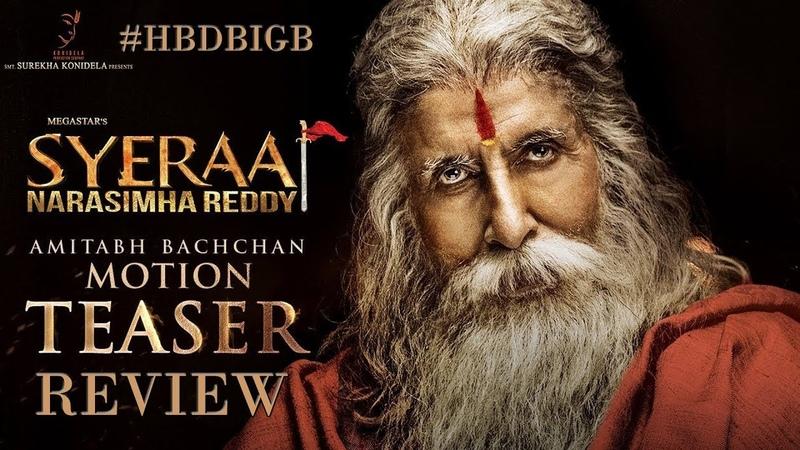 Amitabh Bachchan Motion Teaser Review | Sye Raa Narasimha Reddy | Megastar Chiranjeevi | RamCharan