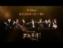 NEX 7 - «Together» OST Legend of the Ancient Sword