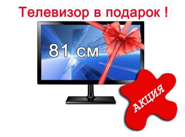 1 1 телевизор в подарок