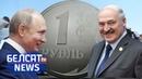 «Белсат» Вместо «зайчиков» будут московитские рубли