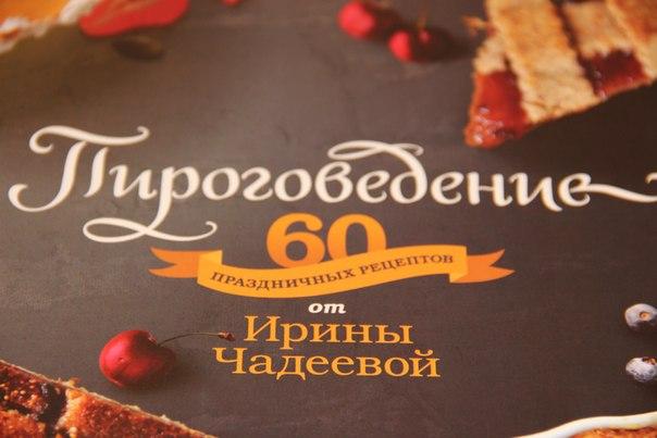 РЕЦЕНЗИЯ: «Пироговедение» Ирины Чадеевой + небольшой кулинарный эксперимент →