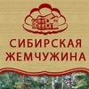"""База отдыха """"Сибирская Жемчужина"""" Новосибирск"""
