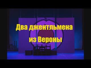Два джентльмена из Вероны, слайд-шоу (смотреть до конца!)