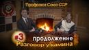 Разговор у камина | Продолжение ч 3 | Профсоюз Союз ССР | 26 10 2018