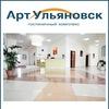 Арт-Ульяновск   Гостиничный комплекс