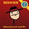 MAFIA CLUB №1