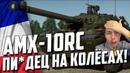 АНТИ-ОБЗОР Amx-10RC ПИ*ДЕЦ на КОЛЁСАХ! War Thunder