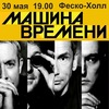 """МАШИНА ВРЕМЕНИ"" 