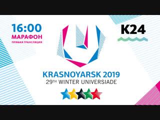 Запись прямой трансляции эстафеты огня XXIX Всемирной зимней универсиады в Барнауле