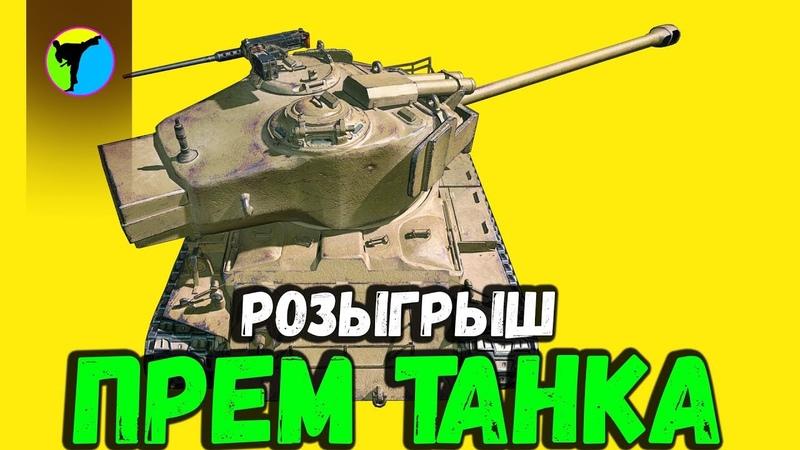 РОЗЫГРЫШ T26E4 SUPER PERSHING ОТ ЖАН-КЛОДА | World of Tanks (WOT)