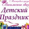 Детские праздники Аниматоры в Минске Клоуны