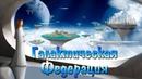 Космическая Иерархия Света: Галактическая Федерация, Советы Звёздных Систем, Планет   Инопланетяне