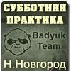Шанти практика Нижний Новгород