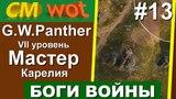 WOT это боги войны #13/ G W Panther/ Бой на Мастера/ Карелия