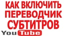 Субтитры Ютуб Как Включить Перевод Иностранных Видео на Русский Язык в Youtube