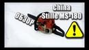 Обзор china stihl ms 180 смотрим оцениваем бензопилу, Строил дом.