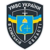 УМВС України в Сумській області  44fa34ca7e63c