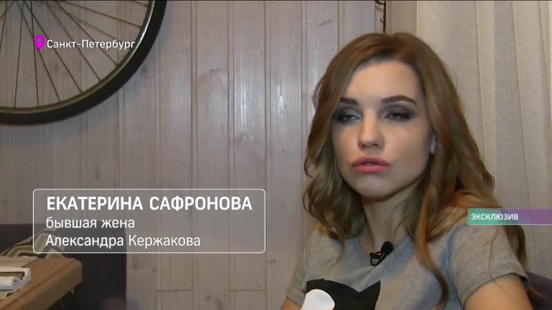 Бывшая жена Кержакова: ужасы жизни с футболистом